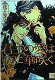 君主の愛は夜に華咲く / 花王 冴子 のシリーズ情報を見る