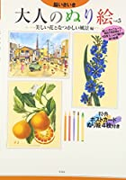 脳いきいき 大人のぬり絵〈vol.5〉美しい花となつかしい風景編