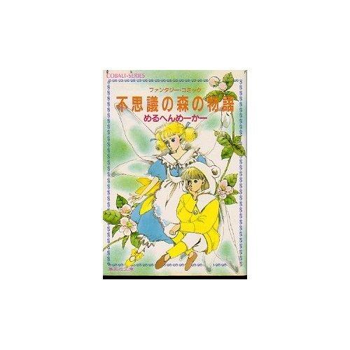 不思議の森の物語―ファンタジー・コミック (集英社文庫―コバルト・シリーズ)