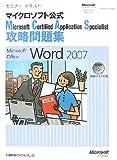 セミナーテキスト MCAS 攻略問題集 MS OFFICE WORD2007 (セミナーテキスト―マイクロソフト公式)