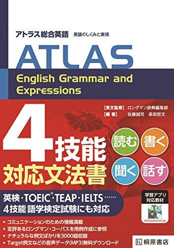 アトラス総合英語 英語のしくみと表現―ATLAS English Grammar and Expressionsの詳細を見る