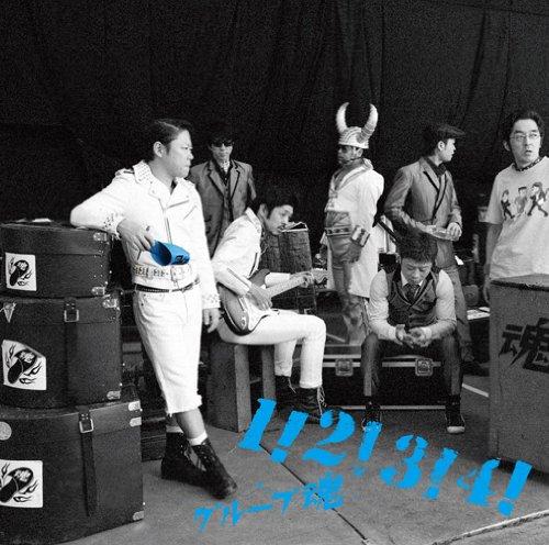 1!2!3!4!(初回生産限定盤)(DVD付)