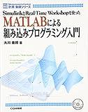 MATLABによる組み込みプログラミング入門―SimulinkとReal‐Time Workshopを使った (Measurement & Control 計測・制御シリーズ)