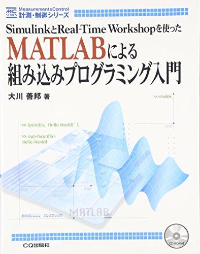 MATLABによる組み込みプログラミング入門―SimulinkとReal‐Time Workshopを使った (Measurement & Control 計測・制御シリーズ)の詳細を見る