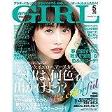andGIRL 2019年5月号 [雑誌] andGIRL(アンドガール)