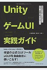 UnityゲームUI実践ガイド 開発者が知っておきたいGUI構築の新スタンダード 単行本