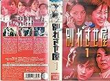 別れさせ屋 Vol.1 [VHS]