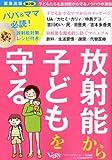 放射能から子どもを守る 2011年 06月号 [雑誌]