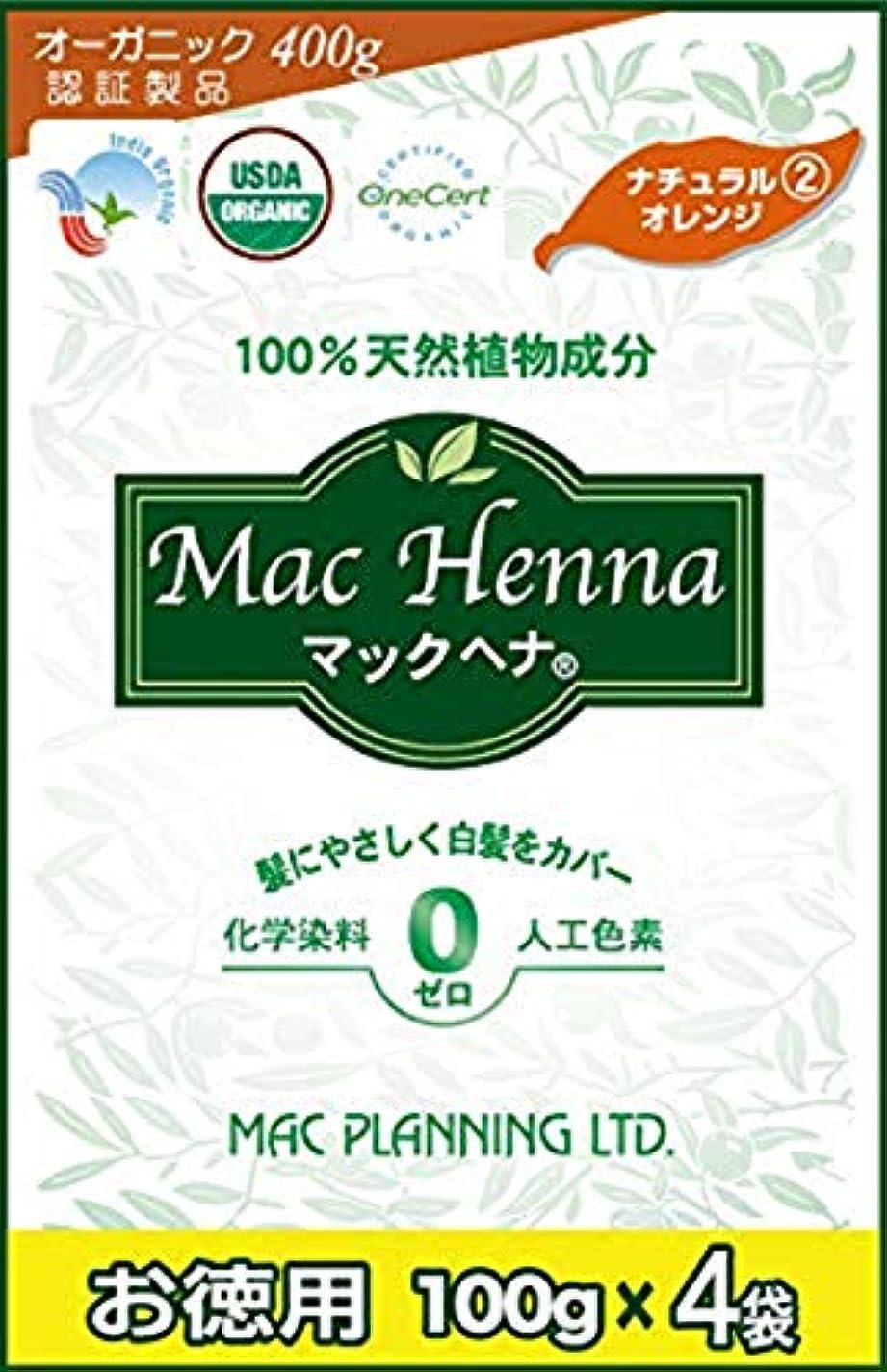 ひいきにする自宅で必要性マックヘナ お徳用 ナチュラルオレンジ400g (ヘナ100%) ヘナ白髪用カラー