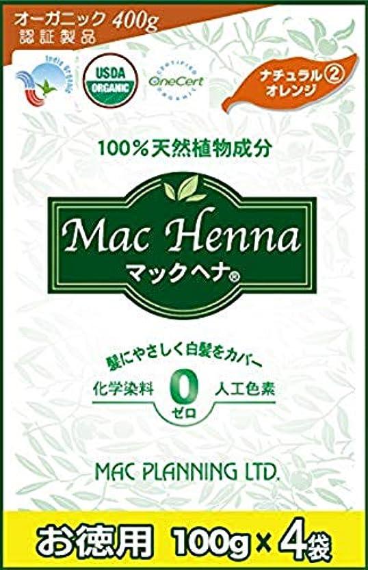 配送寮導体マックヘナ お徳用 ナチュラルオレンジ400g (ヘナ100%) ヘナ白髪用カラー