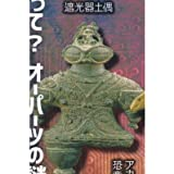 カプセルQミュージアム 超古代の謎 オーパーツ [1.遮光器土偶](単品)