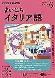 NHKラジオまいにちイタリア語 2020年 06 月号 [雑誌]