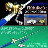 携帯ペン型釣竿 ベイトリール仕様 青 dd-0369