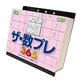 ザ・数プレ365 2013カレンダー