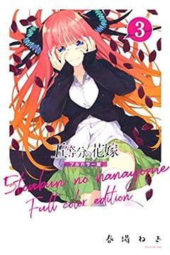 五等分の花嫁 フルカラー版(3) (週刊少年マガジンコミックス)