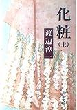 化粧 (上巻) (新潮文庫)