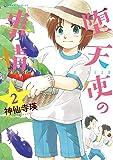 堕天使の事情 2巻 (バンブーコミックス)