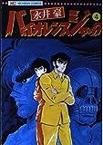 バイオレンスジャック 4 (ニチブンコミックス)