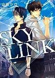 SKY LINK / 山田シロ のシリーズ情報を見る