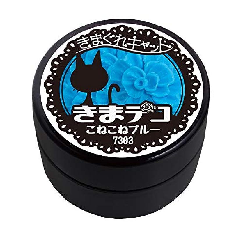 結晶傾いた月曜日Bettygel きまデコ こねこねブルー KDC-7303 15g UV/LED対応