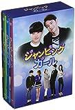 ジャンピングガール [DVD] -