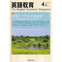 英語教育 2008年 04月号 [雑誌]
