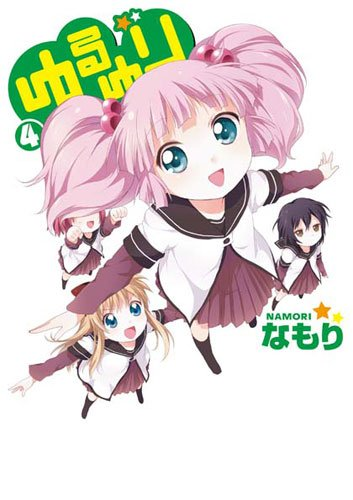 ゆるゆり (4) (IDコミックス 百合姫コミックス)の詳細を見る