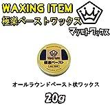 14-15 マツモトワックス  極楽ペースト 【ごくらくペースト】 [20g] スノーボードWAX