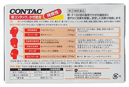 【指定第2類医薬品】新コンタック かぜ総合 24カプセル ※セルフメディケーション税制対象商品