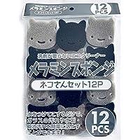 ネコさん メラミンスポンジ 12P 洗剤不要 水をつけてこするだけ! ピカピカエコクリーナー