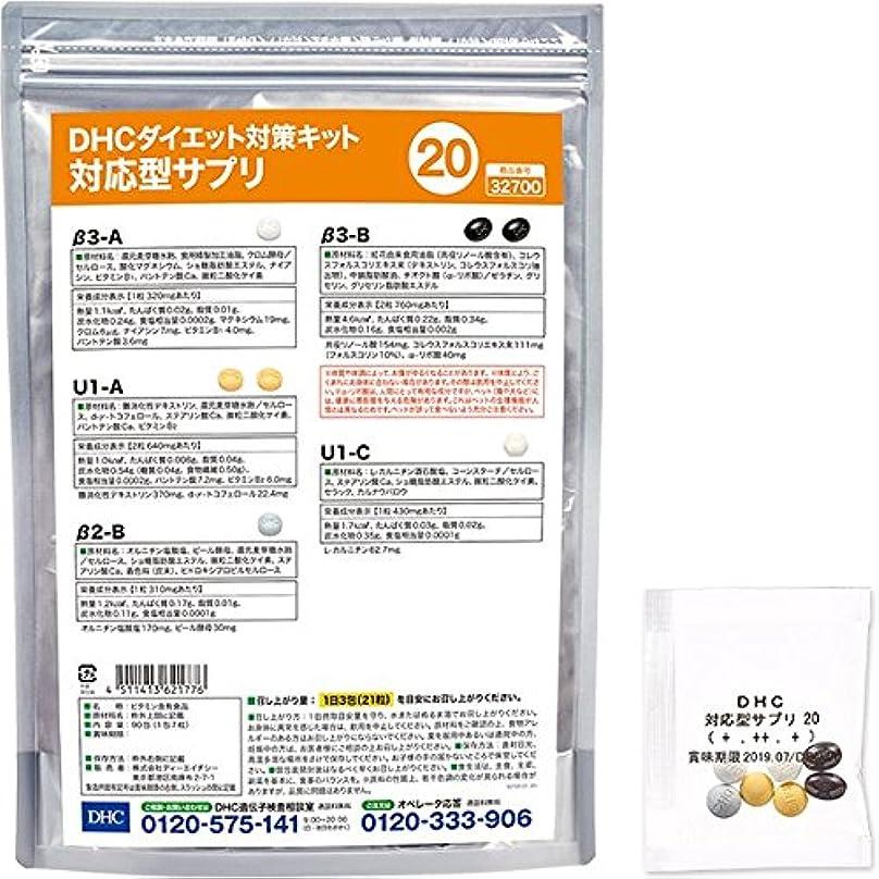 長椅子口ひげ配偶者DHCダイエット対策キット対応型サプリ20