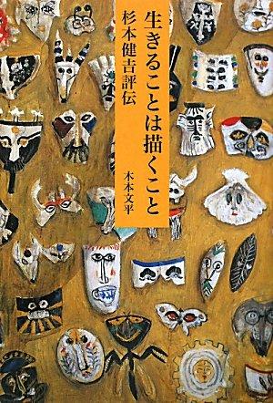 生きることは描くこと―杉本健吉評伝 (「美」の人物伝)の詳細を見る