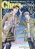 徳間書店 その他 Chara Selection 2016年 03 月号 [雑誌]の画像