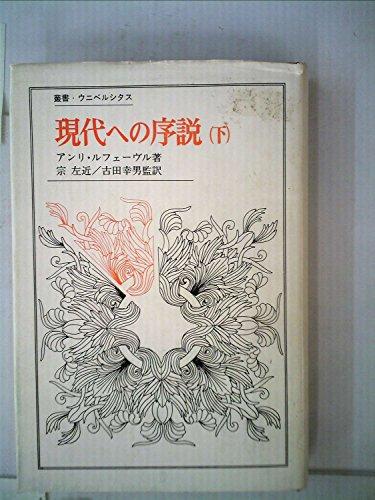 現代への序説〈下〉 (1973年) (叢書・ウニベルシタス)
