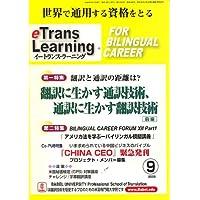 e Trans Leaning (イー トランス ラーニング) 2006年 09月号 [雑誌]