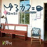 ゆるカフェ~ハワイ