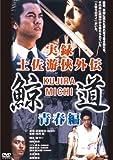 実録・鯨道 青春編 [DVD]
