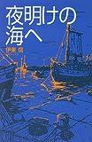 夜明けの海へ (青春と文学)