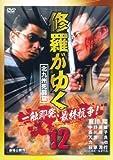 修羅がゆく12 北九州死闘篇[DVD]