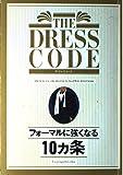 メンズ フォーマル ザ・ドレスコード—フォーマルに強くなる10カ条 (MEN'S CLUB BOOKS SUPER EDITION)