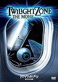 トワイライトゾーン/超次元の体験 [WB COLLECTION][AmazonDVDコレクション]