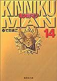 キン肉マン (14) (集英社文庫―コミック版)