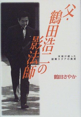 父・鶴田浩二の影法師―末娘が綴った銀幕スタアの真実
