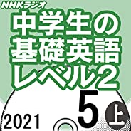 NHK 中学生の基礎英語 レベル2 2021年5月号 上