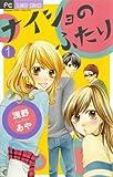 ナイショのふたり(1) (フラワーコミックス)