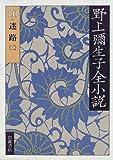 野上彌生子全小説 〈10〉 迷路 2