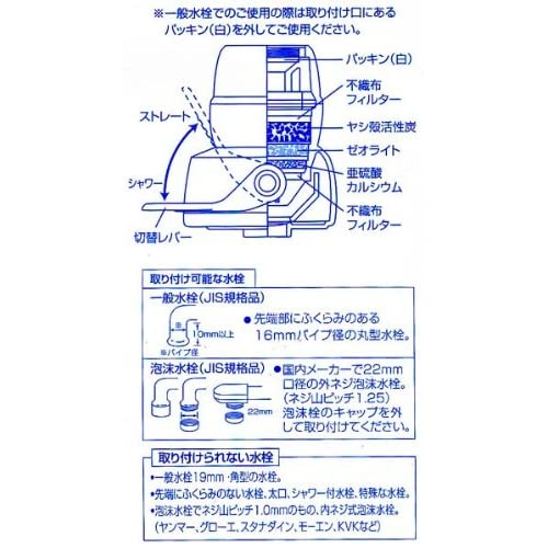 浄水蛇口 プレミアム J-297
