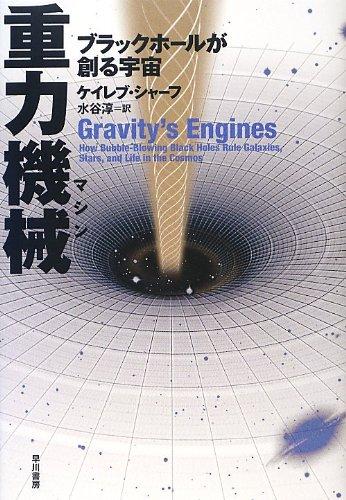 重力機械(マシン)―ブラックホールが創る宇宙