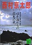 日本海からの殺意の風―寝台特急「出雲」殺人事件 (講談社文庫)