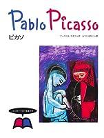 はじめてであう絵画の本 (15) ピカソ